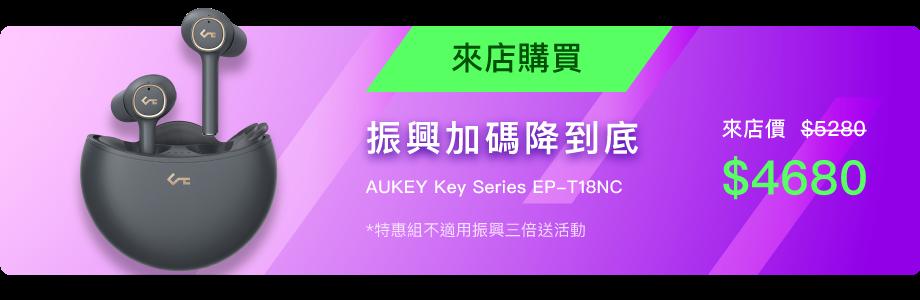 振興加碼降到底 AUKEY Key Series EP-T18NC 來店價$4380