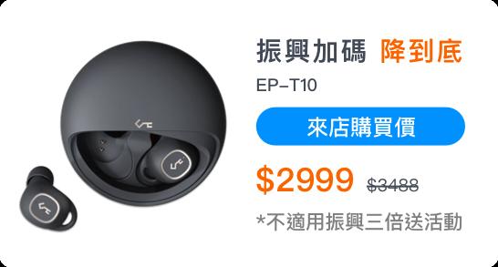 振興加碼降到底 EP-T10 來店價$2999