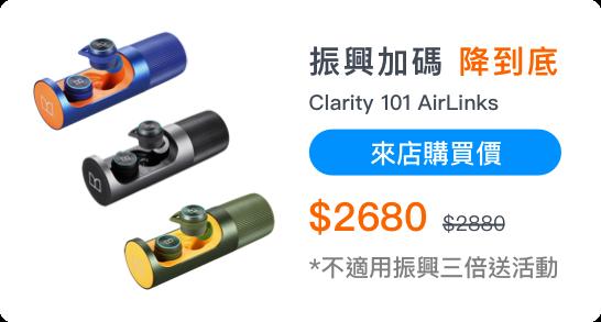 振興加碼降到底 Clarity 101 AirLinks 來店價$2680