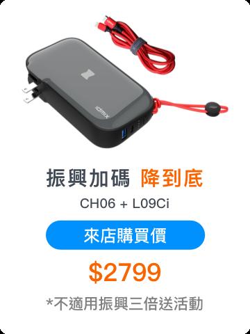 振興加碼降到底 CH06 + L09Ci 來店價$2799