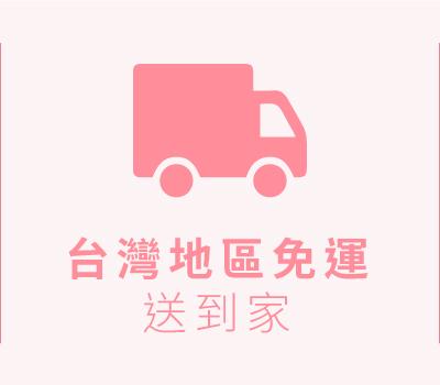 台灣地區免運