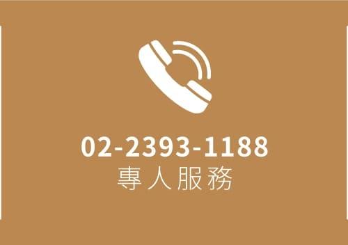 02-2393-1188