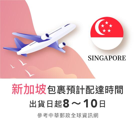 新加坡地區出貨時間