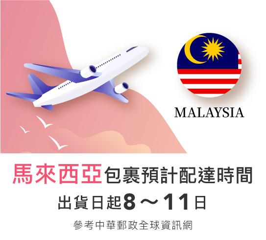 馬來西亞地區出貨時間