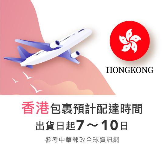 香港地區出貨時間
