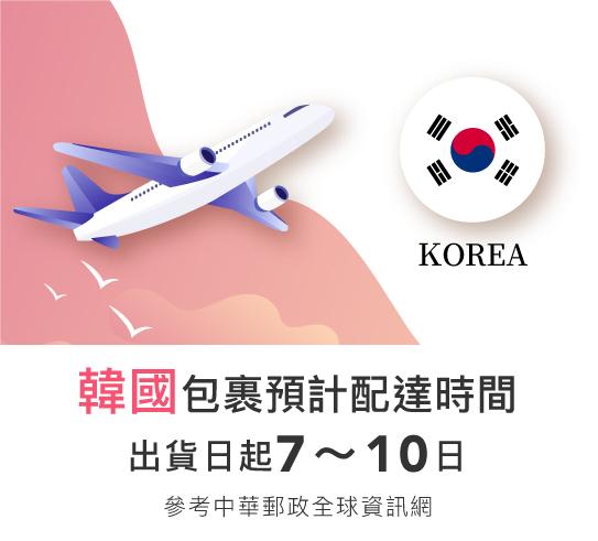 韓國地區出貨時間