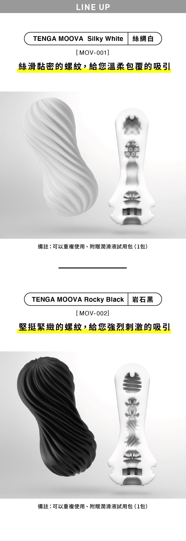 日本TENGA MOOVA 軟殼螺旋重複使用型飛機杯