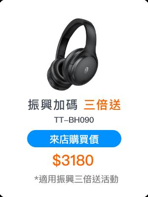 振興加碼降到底 TT-BH07S 來店價$899