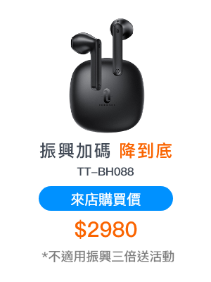 振興加碼降到底 funclW1 來店價$1299