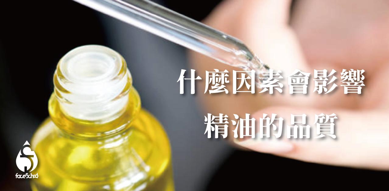 影響精油品質的因素