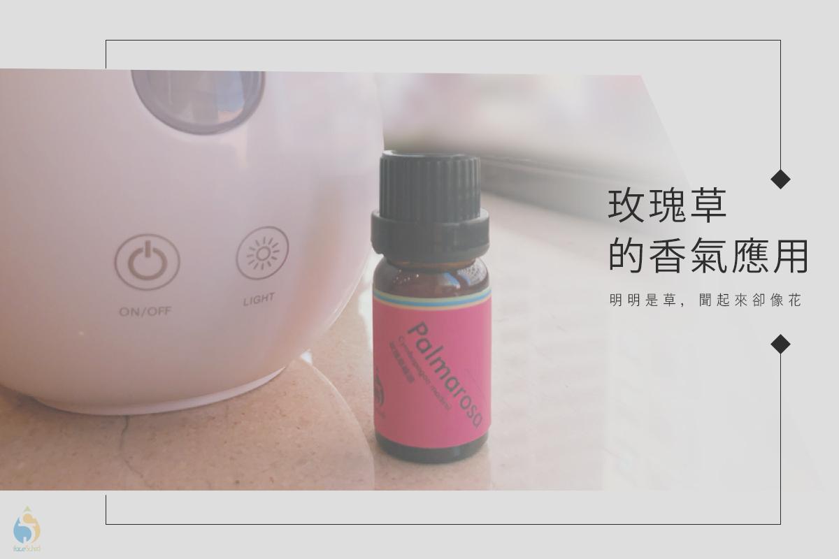 玫瑰草精油的香氧應用