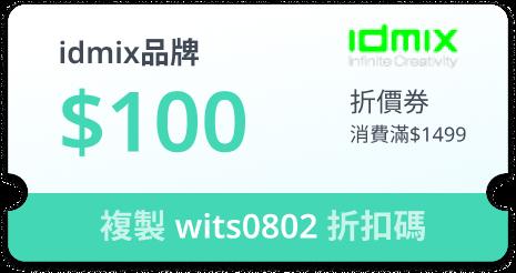 idmix品牌$100折價券