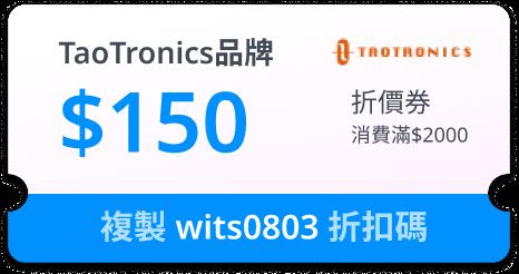 TaoTronic品牌$150折價券