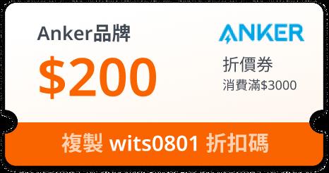 Anker品牌$200折價券
