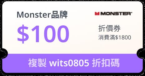 Monster品牌$100折價券