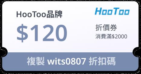 Hotoo品牌$120折價券