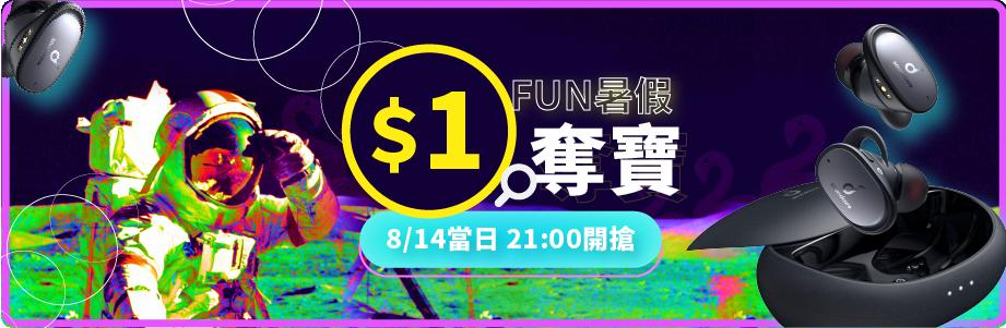 Fun暑假1元奪寶