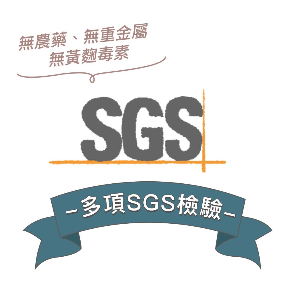 各項SGS檢驗合格,無農藥,無重金屬,無黃麴毒素