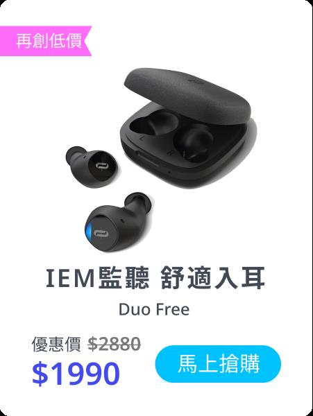 Duo Free 優惠價$1990