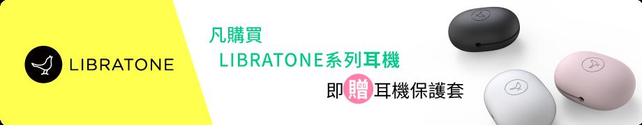 買Librtone送耳機保護套