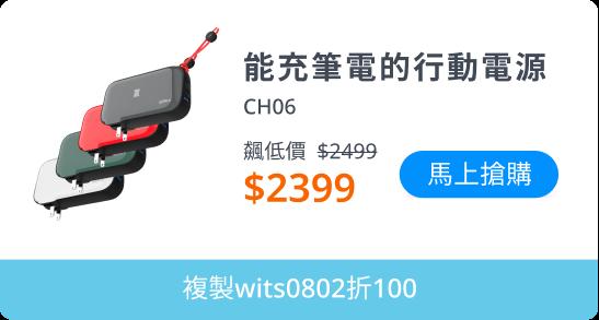 CH06 飆低價$2399