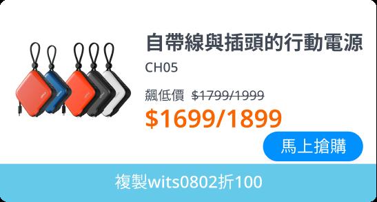 CH05 飆低價$1699/$1899