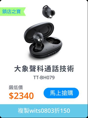 大象聲科通話技術 飆低價$2340