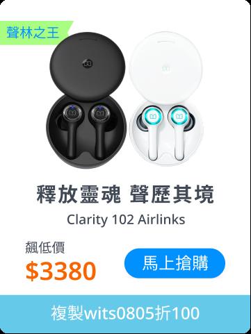 釋放靈魂 聲歷其境 Clarity 102 Airlinks 飆低價$3380