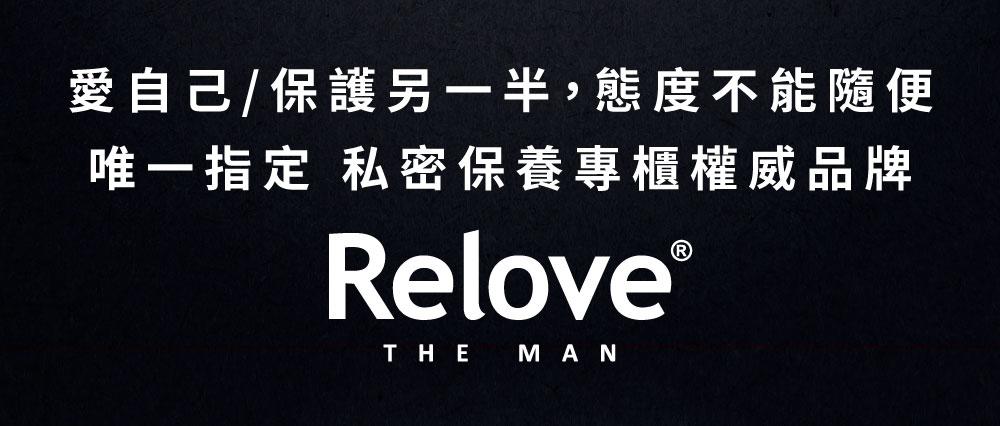 Relove男性專用私密潔淨凝露