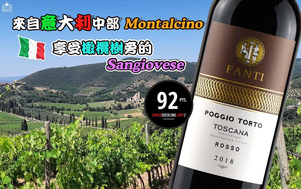 Tenuta Fanti Poggio Torto Rosso Toscana IGT 丨Tenuta Fanti丨Filippo Fanti丨Montalcino丨蒙塔奇諾丨Wine Couple 醇酒伴侶