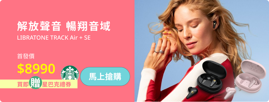 LIBRATONE TRAK Air + SE 首發價$8990