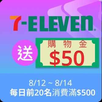 送購物金50元