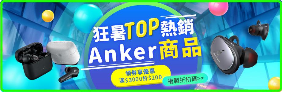 Anker商品領券享優惠