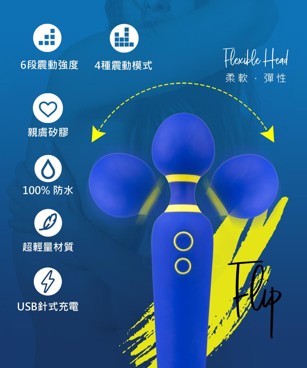 Flip 多功能按摩棒 輕巧機身 強力震動