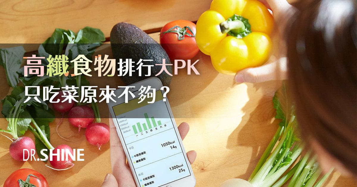 高纖食物排行大PK