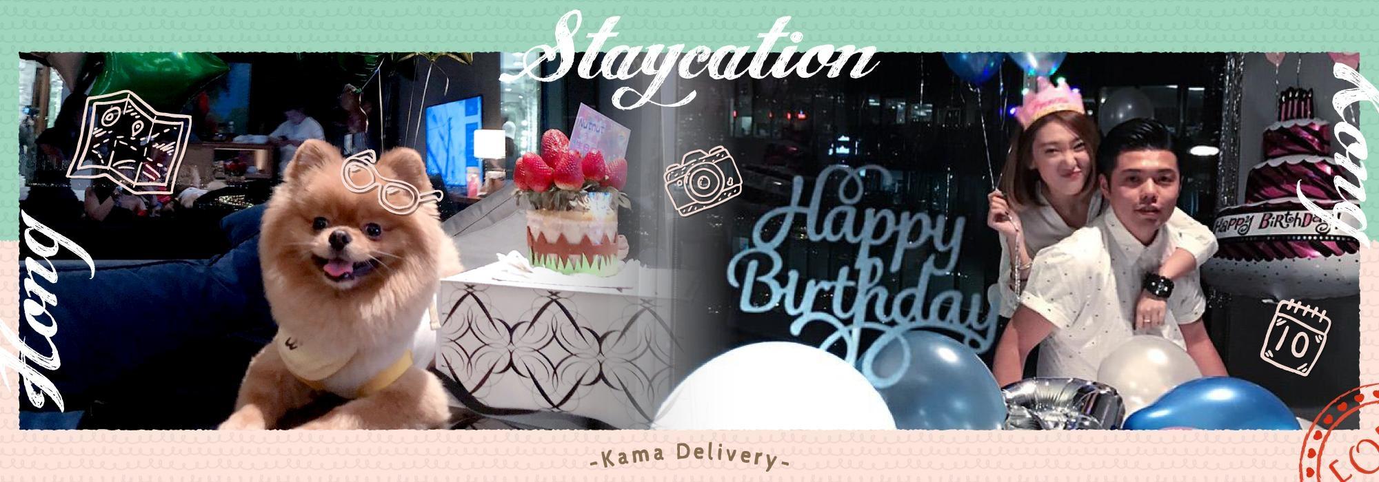 Staycation香港酒店推介【內含:可帶寵物入住選擇】|Kama Delivery Service