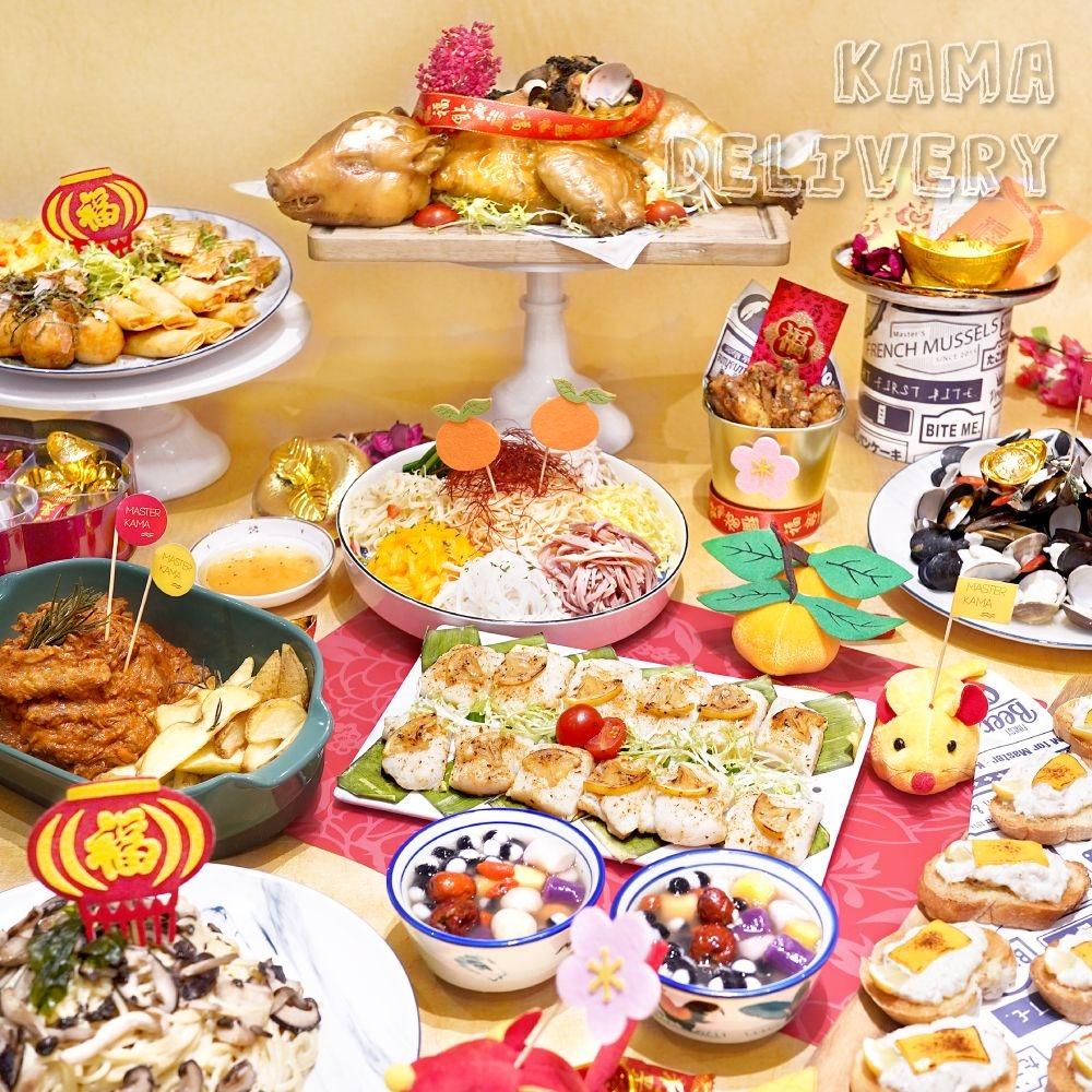 Kama Delivery推出的新年到會套餐