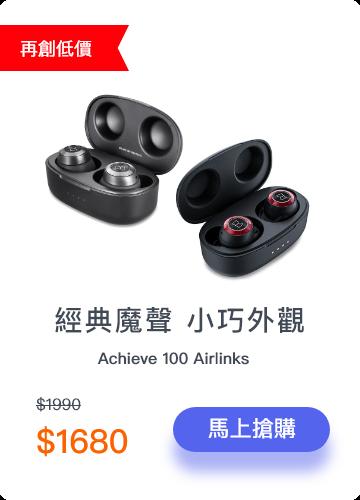 Achieve100