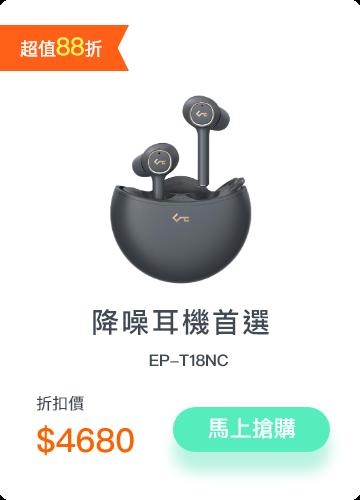 降噪耳機首選 EP-T18NC