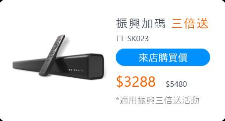 振興加碼降到底TT-SK023
