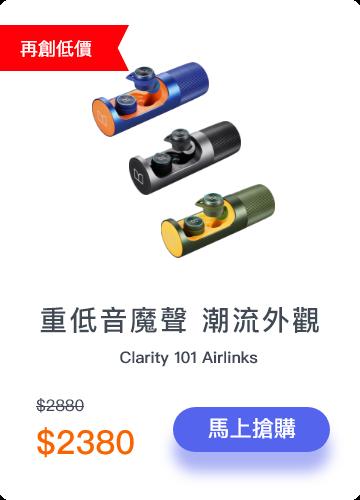 Clarity101