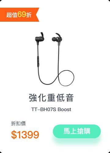 強化重低音 TT-BH07S Boost
