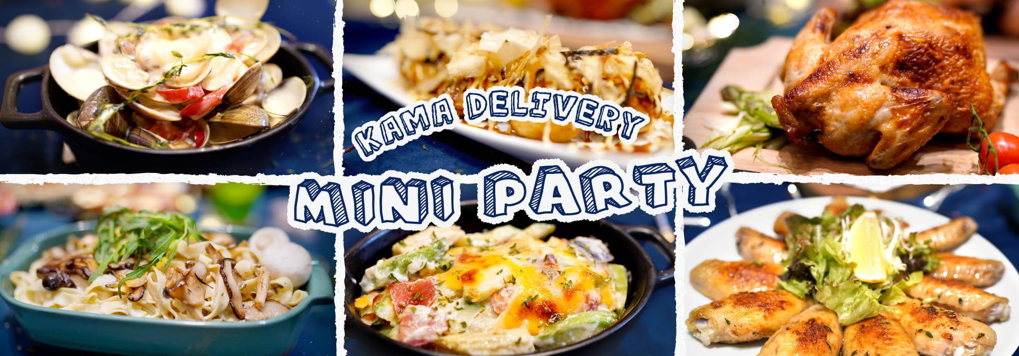 家庭聚會Party Food到會推介|美食到會外賣套餐|Kama Delivery Service