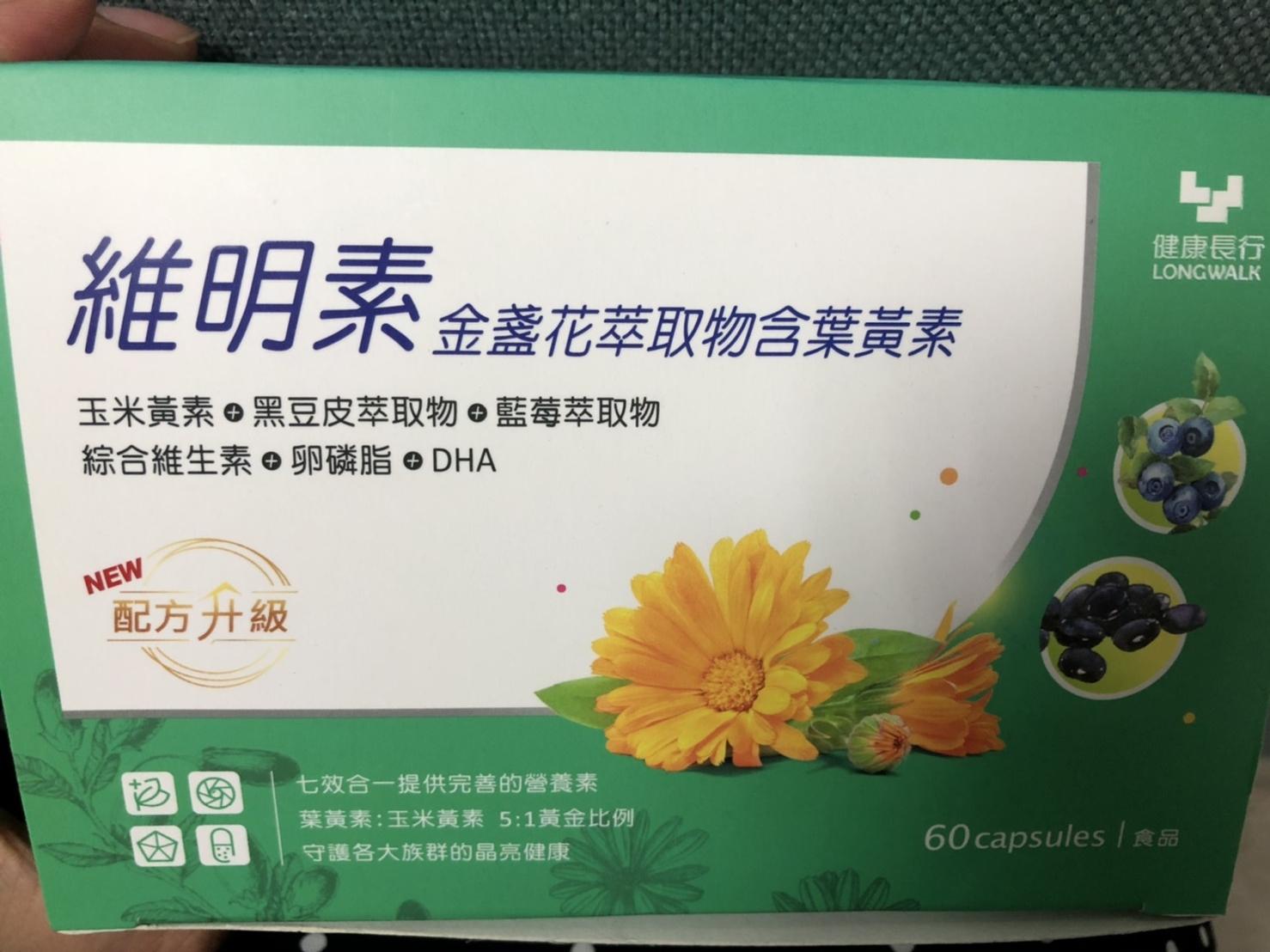 健康長行維明素葉黃素維持晶亮健康2