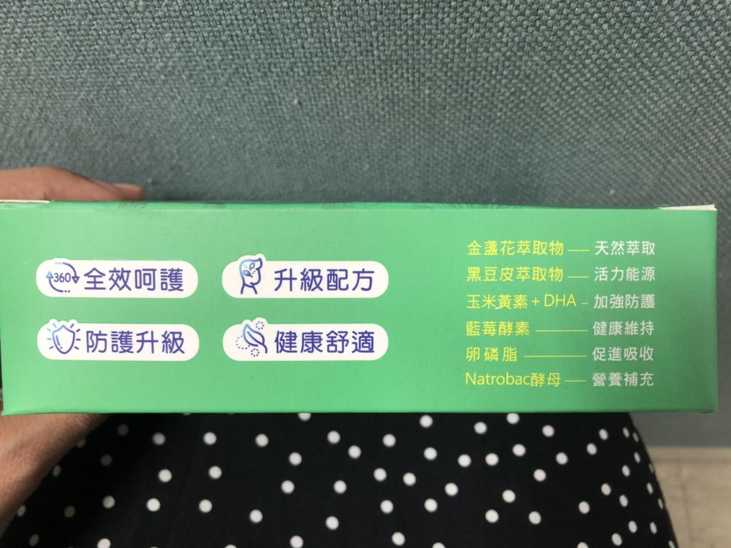 健康長行維明素葉黃素維持晶亮健康3