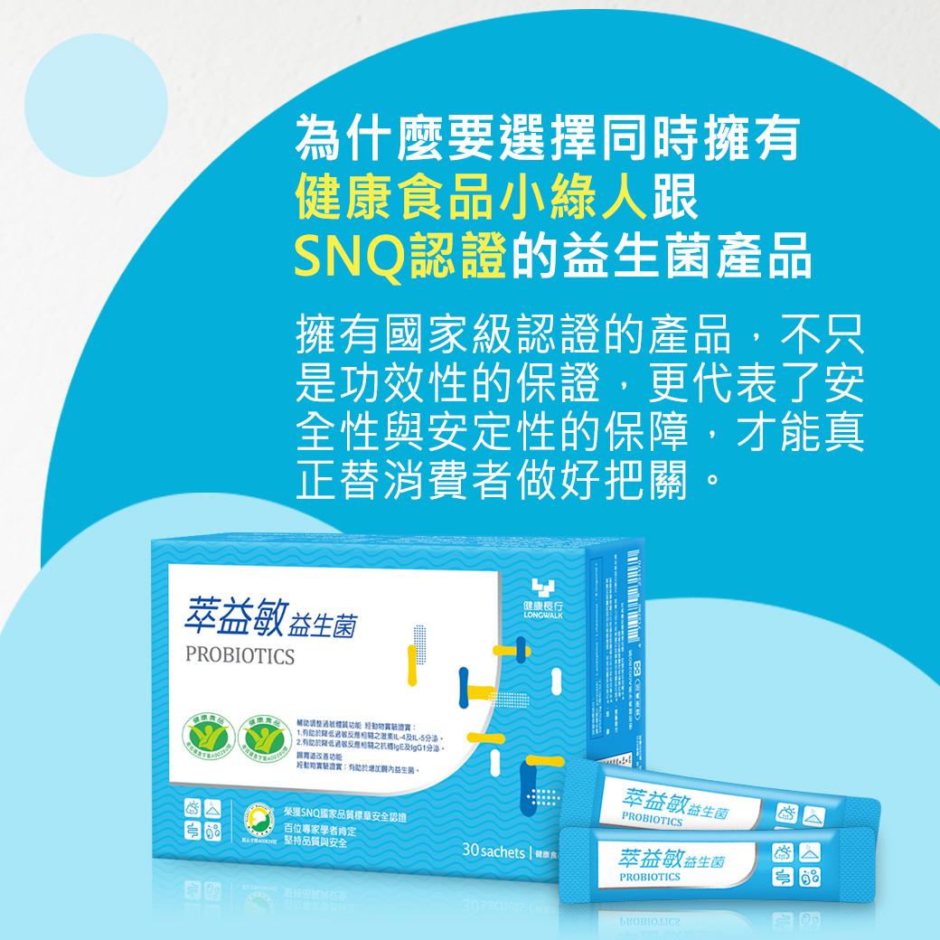 過敏益生菌的檢驗方法10