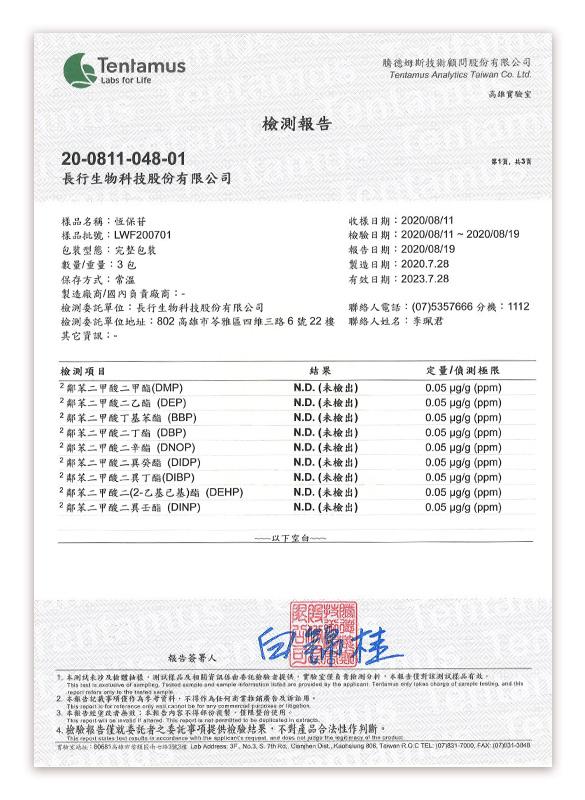 恆保苷SGS通過373項農藥檢測未檢出20230728