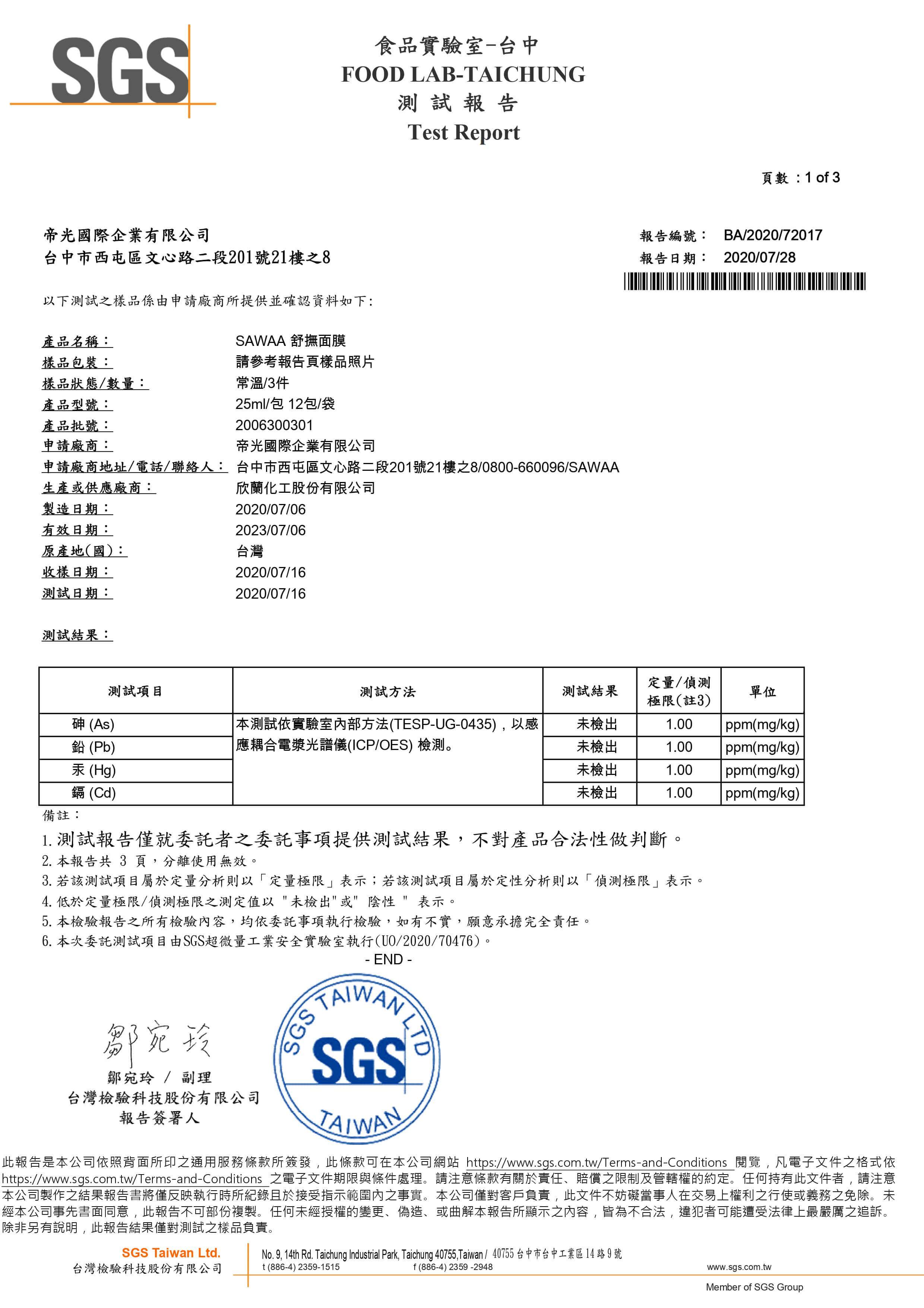 SGS檢驗報告 No.1 p1-3