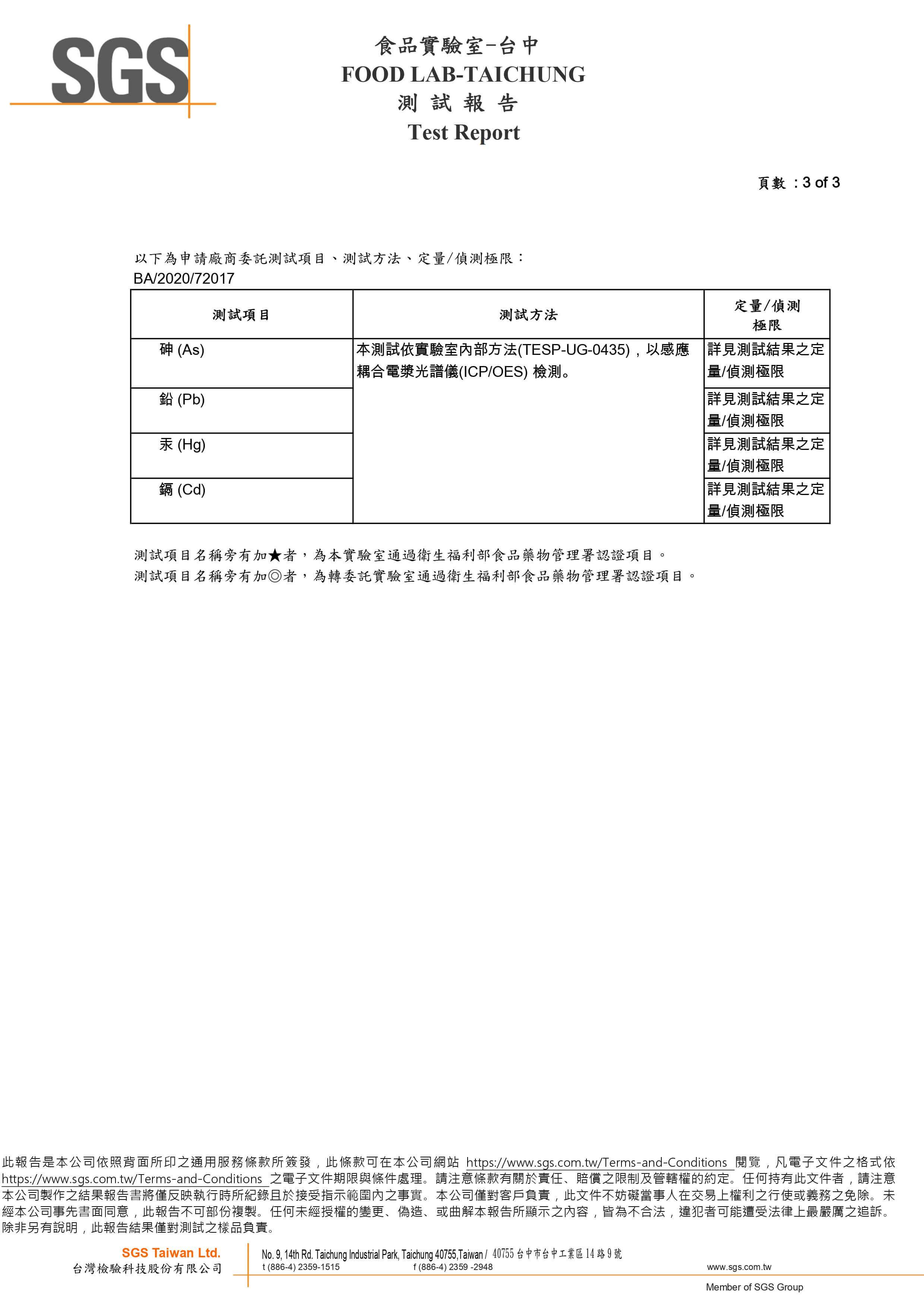 SGS檢驗報告 No.1 p3-3