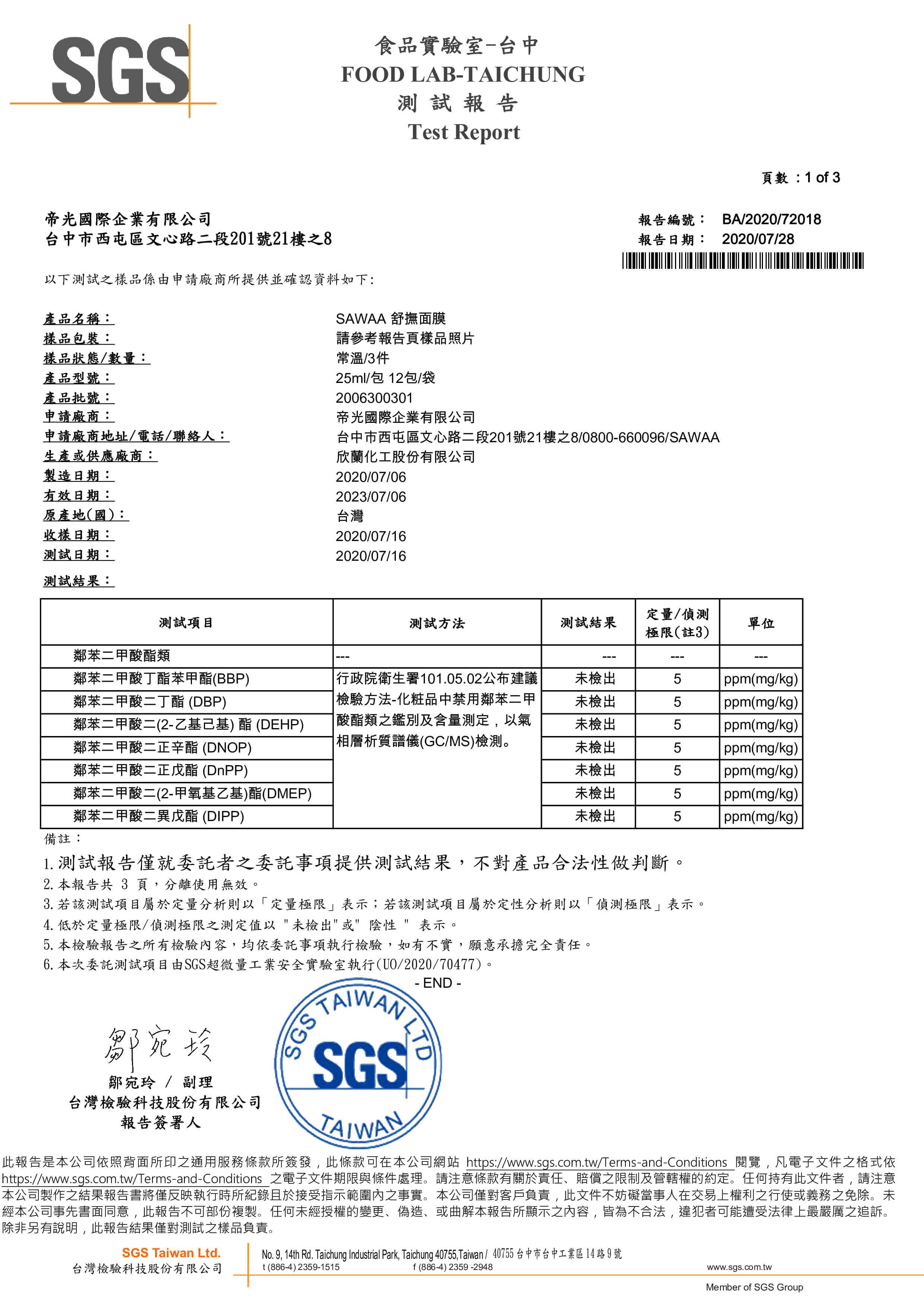 SGS檢驗報告 No.2 p1-3